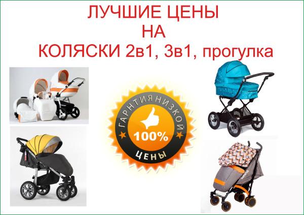 лучшая цена коляски_