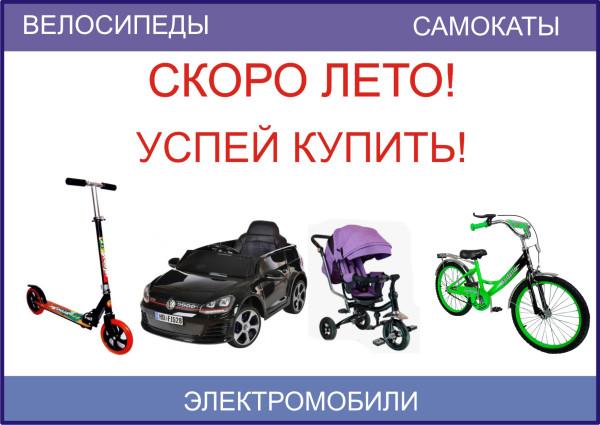самокат велосипед