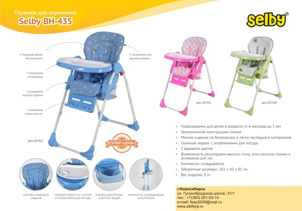 435 стульчик