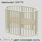 оливия new сл кость