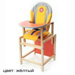 стул солнышко желт
