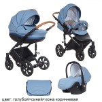 mimi style 3 в 1 Голубой+ Синий + кожа Коричневая