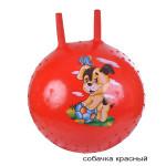 мяч прыгун собачка красн