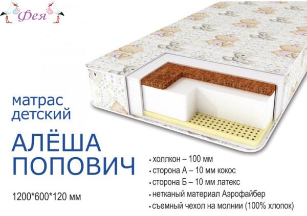 алеша попович 12см_